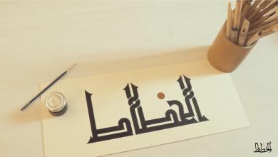 صورة وزارة الثقافة السعودية تطلق أول منصة إلكترونية لتعليم الخط العربي والزخرفة الإسلامية
