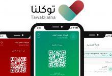 """صورة الاطلاق التجريبي لتطبيق """"توكلنا"""" لاصدار تصاريح التنقل الالكترونية في السعودية"""