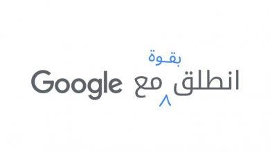 صورة جوجل تطلق برنامجًا لتسريع وتيرة الانتعاش الاقتصادي في  الشرق الأوسط وشمال أفريقيا