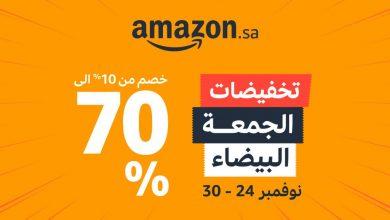 صورة أمازون السعودية يبدأ عروض الجمعة البيضاء في 24 وحتى 30 نوفمبر بتخفيضات تصل 70%