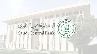 صورة 9 مهام وصلاحيات للبنك المركزي السعودي بعد تعديل مسمى مؤسسة النقد