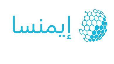 صورة شركة إيمنسا للتكنولوجيا تضخ أكبر استثمار في طباعة ثلاثية الأبعاد في المملكة العربية السعودية