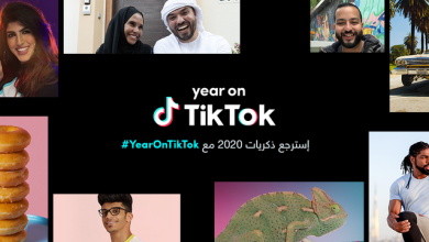 """صورة """"عام على تيك توك"""" لعرض ملخص العام الماضي تصل المستخدمين في المنطقة"""